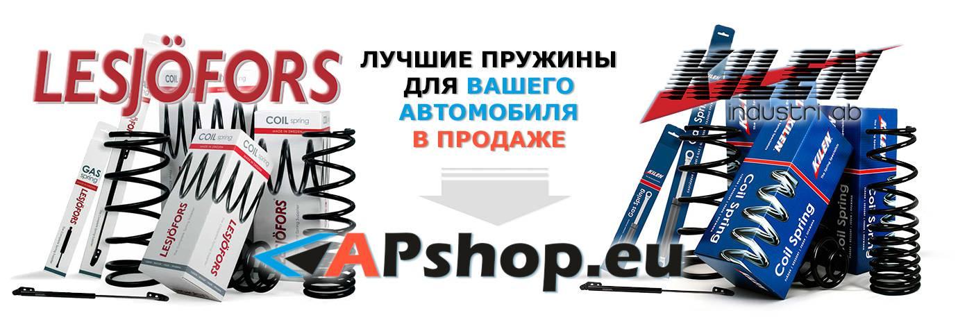Лучшие пружины для Вашего автомобиля в продаже на APshop.eu
