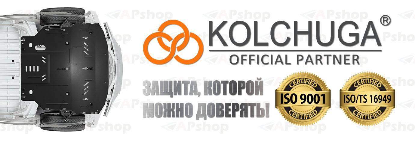 Стальная защита картера Kolchuga