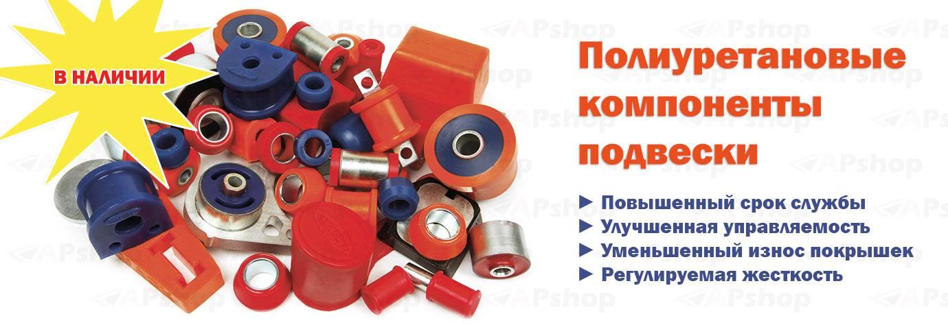 Полиуретановые компоненты подвески